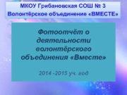 МКОУ Грибановская СОШ 3 Волонтёрское объединение ВМЕСТЕ