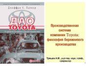 Производственная система компании Toyota философия бережливого производства Трещев