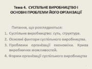Тема 4. СУСПІЛЬНЕ ВИРОБНИЦТВО І ОСНОВНІ ПРОБЛЕМИ ЙОГО