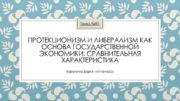 Тема 91 ПРОТЕКЦИОНИЗМ И ЛИБЕРАЛИЗМ КАК ОСНОВА