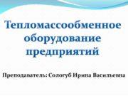 Преподаватель Сологуб Ирина Васильевна ТЕМА ВЫПАРНЫЕ УСТАНОВКИ