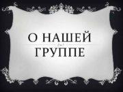 О НАШЕЙ ГРУППЕ ФОТОГРАФИИ v Основной альбом
