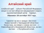 Алтайский край Алта йский край субъект Российской