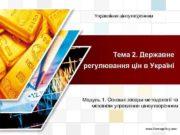 Управління ціноутворенням LOGO Тема 2 Державне регулювання цін