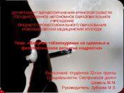 ДЕПАРТАМЕНТ ЗДРАВООХРАНЕНИЯ БРЯНСКОЙ ОБЛАСТИ ГОСУДАРСТВЕННОЕ АВТОНОМНОЕ ОБРАЗОВАТЕЛЬНОЕ УЧРЕЖДЕНИЕ