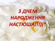 З ДНЕМ НАРОДЖЕННЯ НАСТЮША!!!))* Хочу побажати тобі :