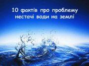 10 фактів проблему нестачі води на землі