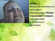 Повар смешной толстячок из культового видеоролика Повар