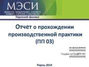 Отчет о прохождении производственной практики ПП 03 на