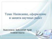 Тема Написание оформление и защита научных работ Выполнила