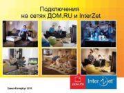 Подключения на сетях ДОМ RU и Inter Zet