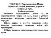 ТЕМА 47 Передвижение Марш Перевозка войск военные