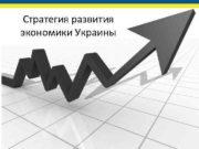 Стратегия развития экономики Украины Экономическая модель Украины