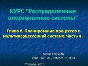 КУРС Распределенные операционные системы Глава 6 Планирование процессов
