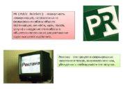 PR Public Relations — совокупность коммуникаций