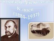 Биография КЛЮЕВ НИКОЛАЙ АЛЕКСЕЕВИЧ 1884 1937 русский