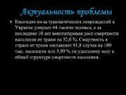 Актуальность проблемы Ежегодно из-за травматических повреждений в Украине