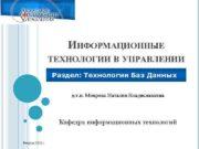 ИНФОРМАЦИОННЫЕ ТЕХНОЛОГИИ В УПРАВЛЕНИИ Раздел Технологии Баз Данных