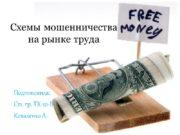 Схемы мошенничества на рынке труда Подготовила: Ст. гр.