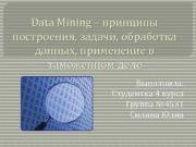 Data Mining принципы построения задачи обработка данных