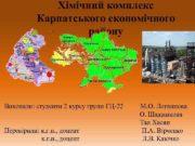 Хімічний комплекс Карпатського економічного району Виконали студенти 2
