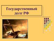 Государственный долг РФ Сущность государственного долга v