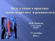 Боль в спине в практике врача-невролога и ревматолога