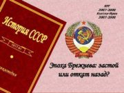 ЯРГ 2007 -2008 Кохтла-Ярве 2007 -2008 Эпоха Брежнева