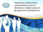 Первичная профсоюзная организация студентов Казанского Приволжского федерального университета