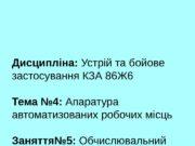 Дисципліна:  Устрій та бойове застосування КЗА 86