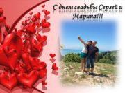 С днем свадьбы Сергей и Марина!!! Жила-была Марина