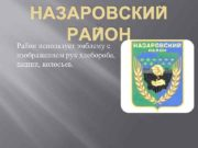 НАЗАРОВСКИЙ РАЙОН Район использует эмблему с изображением рук