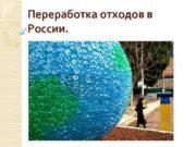 Переработка отходов в России Что такое переработка