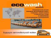 Революционная система безводной автомобильной мойки полировки защиты краски