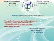 Қазақстан Республикасы денсаулық сақтау министірлігі Оңтүстік Қазақстан мемлекенттік