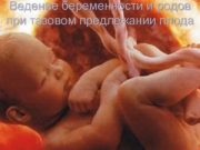 Ведение беременности и родов при тазовом предлежании плода