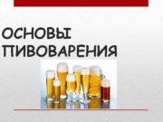 ОСНОВЫ ПИВОВАРЕНИЯ Пиво англ beer слабоалкогольный