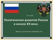 24 11 2017 Политическое развитие России в начале