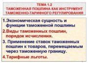 ТЕМА 1 2 ТАМОЖЕННАЯ ПОШЛИНА КАК ИНСТРУМЕНТ ТАМОЖЕННО-ТАРИФНОГО