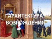 АРХИТЕКТУРА ВОЗРОЖДЕНИЯ ВОЗРОЖДЕНИЕ ВО ФРАНЦИИ Замок-дворец