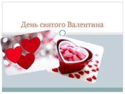 День святого Валентина Когда празднуется День