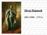 Петр Первый 1682 1696 1725 гг