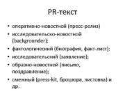 PR-текст оперативно-новостной пресс-релиз исследовательско-новостной backgrounder