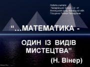 """""""…МАТЕМАТИКА — ОДИН ІЗ ВИДІВ МИСТЕЦТВА"""" (Н. Вінер)"""