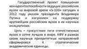 Государственный проект повышения конкурентоспособности ведущих российских вузов на