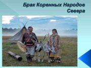 Брак Коренных Народов Севера Формы брака -Полига