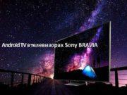Android TV в телевизорах Sony BRAVIA Основные