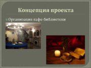 Концепция проекта Организация кафе-библиотеки Декомпозиция проекта Цель