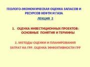 ГЕОЛОГО-ЭКОНОМИЧЕСКАЯ ОЦЕНКА ЗАПАСОВ И РЕСУРСОВ НЕФТИ И ГАЗА