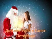 Детские туры в Санкт Петербург ЗИМНИЙ САНКТ-ПЕТЕРБУРГ